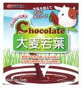 ユーワ チョコレート大麦若葉 3g×14包【正規品】 ※軽減税率対応品