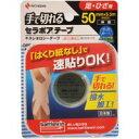 バトルウィン 手で切れるセラポアテープFX 50mm*5.5m SEFX50F 【正規品】