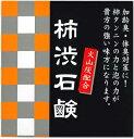 【10個セット】男磨けっ! 男前 柿渋石鹸 (80g)×10個セット♪ 加齢臭 体臭 対策 【正規品】