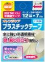 オレンジケア プラスティックテープ 12mm幅×7m 【正規品】