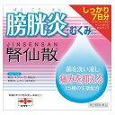 【第2類医薬品】【3個セット】 腎仙散(ジンセンサン) 21包×3個セット 【正規品】