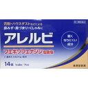 【第2類医薬品】【10個セット】 アレルビ 14錠×10個セット 【正規品】
