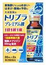 【第2類医薬品】大木製薬 トリブラプレミアム液 (30mL×2本) 【正規品】