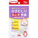 【3個セット】 チュチュベビー かきむしり防止用手袋 赤ちゃん用 0~2歳児向け(1組)×3個セット 【正規品】【k】【ご注文後発送までに1週間前後頂戴する場合がございます】