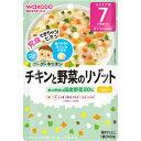グーグーキッチン チキンと野菜のリゾット 80g 7か月頃から 【正規品】