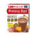DHC プロティンダイエット ココア味 50g*7袋入 【正規品】