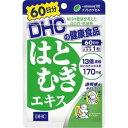 【5個セット】 DHC 60日はとむぎエキス 60粒(33.3g)×5個セット 【正規品】 ※軽減税率対応品