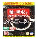 ○【 定形外・送料340円 】 ファイン メタ・コーヒー 12杯分 【正規品】