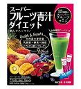 スーパーフルーツ青汁ダイエット(30包) 【正規品】