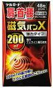 阿蘇製薬 デルガード 磁気バンX 強力タイプ 48粒【正規品】