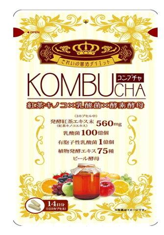 KOMBUCHA 42粒【正規品】コンブチャ