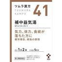 【第2類医薬品】ツムラ漢方 補中益気湯エキス顆粒 10包 【正規品】