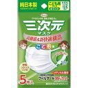 【10個セット】 コーワ 三次元マスク こども用サイズ ホワイト 5枚入×10個セット 【正規品】子供用