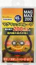 ○【 定形外・送料340円 】 マグマックスループ200 (45cm) ネイビー  1個【正規品】