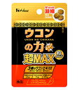 ウコンの力 超MAX 粒タイプ 袋 1回分 3粒【正規品】