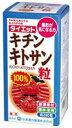 キチンキトサン粒100% 280粒 山本漢方 【正規品】