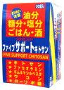 【即納】 ファイブサポートキトサン8粒×50袋入り【半額以下】【正規品】 50包