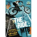誰にも聞けなかった初歩から教えてくれるMTB山乗りハゥツー!DVD THE RIDE : MTB マウンテンバイク山乗りの基本  【c】【正規品】 【ご注文後1週間前後で出荷となります】