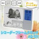 お気に入りの写真を入れて、あなただけのオリジナル時計に。レコーダーフレームクロック AQ-121  【c】【正規品】