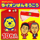 【超人気商品】マジカワ☆タカ アンド トシ ライオン ばんそうこう