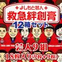 【超人気商品】マジカワ☆よしもと芸人 絆創膏 12箱セット♪