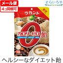 ラカント カロリーゼロ飴 ミルク珈琲味 48g サラヤ