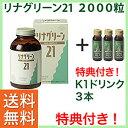 リナグリーン21 2000粒 特典:K1ドリンク3本 スピルリナ DIC 大日本インキ 送料無料