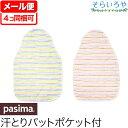 楽天そらいろや:健康 きれい 美味しいパシーマ ベビー 汗とりパット 20cmx30cm 日本製 無添加 汗をさっと吸水・速乾・いつもサラサラ 汗取りパッド