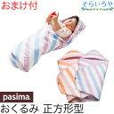 パシーマベビー おくるみ 85x85cm 無添加 ガーゼ 脱脂綿 日本製 正方形で使いやすい