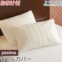 パシーマ 枕カバー 43×63cm用 ピローケース 1枚 きなり 無添加・ホコリがでにくい まくらカバー 枕 カバー 日本製