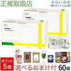 タンポポ茶 ショウキT−1プラス 60袋 (30袋×2箱) 送料無料 ショウキT1 plus 特典付 徳潤