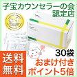 ショウキT-1プラス 30袋 たんぽぽ茶 送料無料 特典付 健康茶