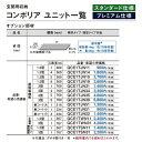 パナソニック 玄関収納 コンポリア オプション 樹脂製棚板(傘コート小/入数2)【QCE1TJN22】