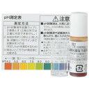 パナソニック キッチン ラクシーナ オプション アルカリイオン整水器 PH測定液 【TK805003】