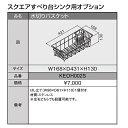 TOTO システムキッチンザ・クラッソ シンクオプション水切りバスケット(スクエアすべり台シンク/ステンレススクエアすべり台シンク兼用) 【KEOH002S】