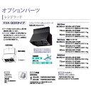 ナスラック セットキッチンオプションパーツ レンジフードBDRタイプ(シロッコファン式/高さ70cm・間口60cm)【BDR-3HL-6017TNBK】