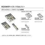 トクラス(ヤマハリビングテック) キッチン オプション Berry収納用キャビネット ブルモーション仕様・D650用(ステンレストレー/W450用) 【KHDOLD550BI3】