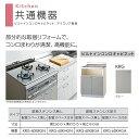 クリナップ 共通機器ビルトインコンロキャビネット(底板ステンレス無し/配管スペース無し)【KRG-60KBGN】