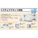 タカラスタンダード キッチン システムマグネット収納 どこでもラック(小物置き・DXタイプ) 【MGD-KR】