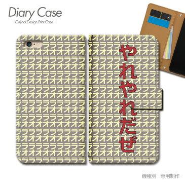 Tiara AQUOS SERIE mini スマホケース SHV31 名言01 手帳型 [d015901_05] アニメ 名言 マンガ セリフ 格言