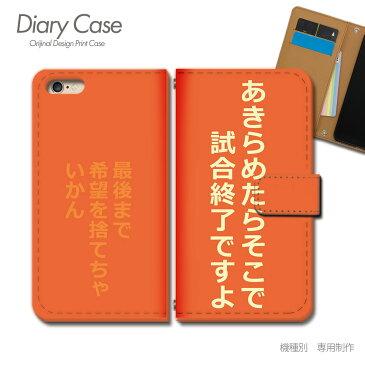 Tiara iPhone6s Plus 5.5 スマホケース iPhone6sPlus 名言01 手帳型 [d015903_01] アニメ 名言 マンガ セリフ 格言