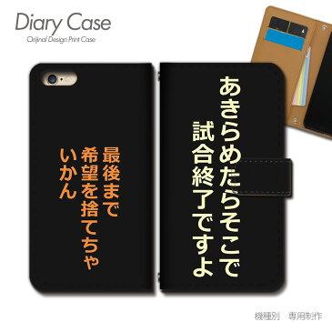 Tiara ZenFone 4 スマホケース ZE554KL 名言01 手帳型 [d015903_02] アニメ 名言 マンガ セリフ 格言