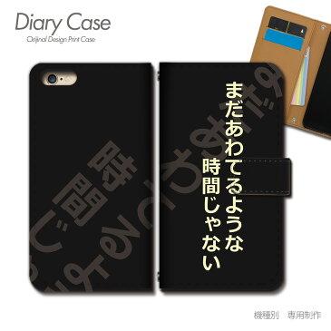 Tiara GALAXY Note 3 スマホケース SCL22 名言01 手帳型 [d015904_02] アニメ 名言 マンガ セリフ 格言