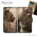 iPhone7 (4.7) 手帳型ケース iPhone7 どうぶつ ライオン 動物 スマホケース 手帳型 スマホカバー e025202_01 各社共通 アイフォン あいふぉん