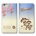 iPhone7 (4.7) iPhone7 ケース 手帳型 ベルトなし HAWAII ホヌ 亀 ハワイ 海 守り神 スマホ カバー ハワイ03 eb18302_01