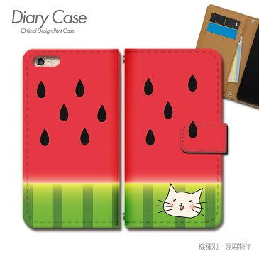 Tiara Xperia XZs スマホケース SOV35 夏猫01 手帳型 [d023303_02] 夏 海 猫 ネコ ねこ スイカ 西瓜