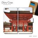 Tiara Android One スマホケース S1 日本文化 手帳型 [d028103_05]