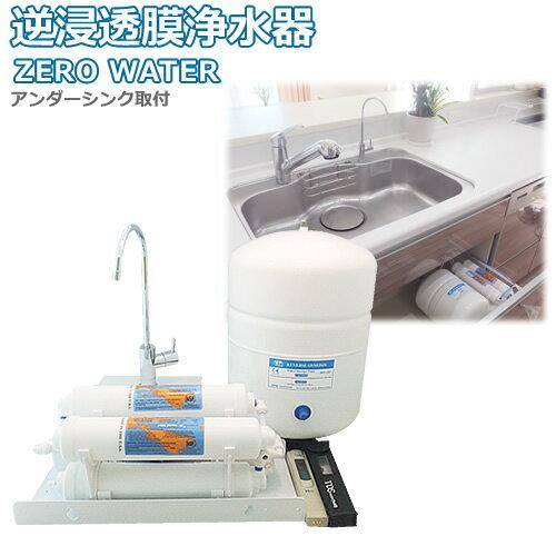 【送料無料】逆浸透膜浄水器(RO浄水器)ZERO...の商品画像