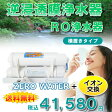 【送料無料】逆浸透膜浄水器(RO浄水器)+DIフィルター(イオン交換搭載)のPERFECT WATER/横置きタイプ