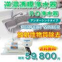 【送料無料】逆浸透膜浄水器(RO浄水器)+DIフィルター(イオン交換搭載)のPERFECT WATER/アンダーシンクタイプ
